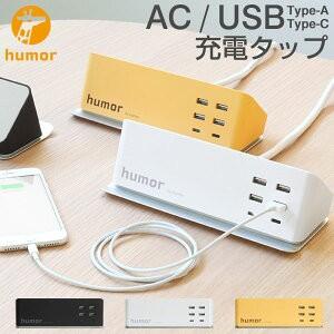 コンセント タップ おしゃれ humor AC USB コンセント 充電器 Type-Cタップ スマホ タブレット iphone 急速充電 4ポート 同時充電 スタン