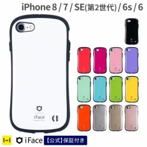 【公式】 iphone se2ケース iPhone SE 第2世代 スマホケース iPhone8 ケース iphone7 iphone6 ケース iface iphone ケース アイフェイス