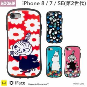 【公式】 iphone se2カバー  iphone se2 スマホケース iPhone8 ケース iphone7 iphone SE 第2世代 iphone ケース ムーミン iface アイフ