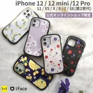 【公式】 iFace iphone11 ケース iphone 12 ケース 耐衝撃 スマホケース iphone8 ケース衝撃吸収 iphone se2カバー iphone 12mini ケース