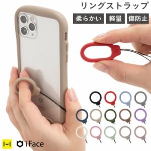 【公式】iface ストラップ 落下防止 iFace Reflection iface ストラップ リング シリコン Silicone Ring リングストラップ スマホリング
