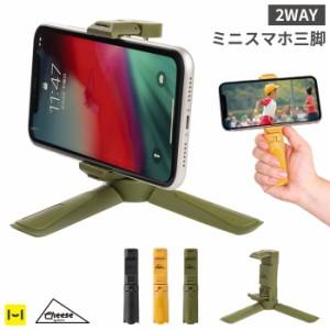 スマホ 三脚 スマホスタンド 角度調節 折り畳み 各種スマートフォン対応 Cheese Tripod Smartphone Stand トライポッド スマートフォンス