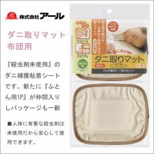 殺虫剤未使用 アール ダニ取りマット布団用 /カーベッド用 || 日用品 整理用品 布団収納用品