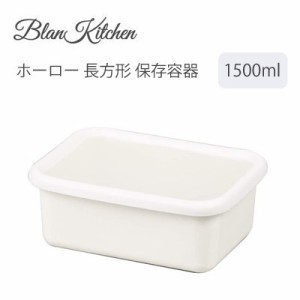 保存容器 長方形 ホーロー 1500ml  ブランキッチン パール金属 HB-4482    食器 ストッカー 保存袋