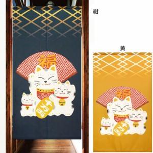 受注生産のれん 「招き猫福扇子」 日本製 和風 縁起物 招き猫  目隠し || ファブリック 敷物