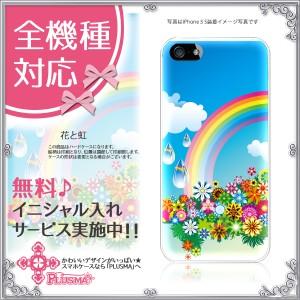 機種選択☆ スマホケース カバー 花と虹 イニシャル無料 URBANO XPERIA iPhone5 iPhone6 Plus ELUGA