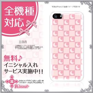 機種選択☆ スマホケース カバー 三日月 イニシャル無料 URBANO XPERIA iPhone5 iPhone6 Plus ELUGA