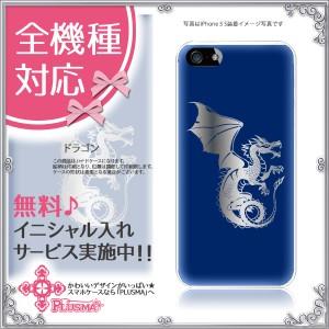 機種選択☆ スマホケース カバー ドラゴン イニシャル無料 URBANO XPERIA iPhone5 iPhone6 Plus ELUGA