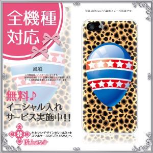 機種選択☆ スマホケース カバー 風船 イニシャル無料 URBANO XPERIA iPhone5 iPhone6 Plus ELUGA