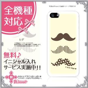 アイフォン5 iPhone5 アイフォン5専用ハードケース カバーApple ヒゲ ガーリー