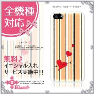 機種選択☆ スマホケース カバー ハート イニシャル無料 URBANO XPERIA iPhone5 iPhone6 Plus ELUGA