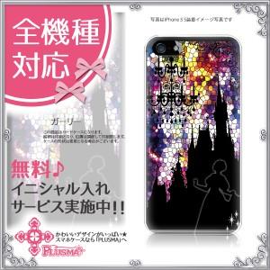 0 ZenFone ゼンフォン専用ハードケース カバーASUS シンデレラ エレガント