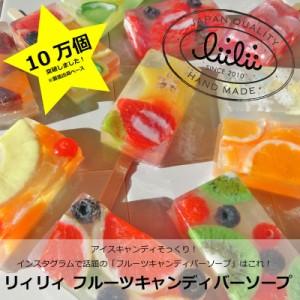 【10万個突破!】アイスキャンディの形がキュート リィリィ キャンディバーソープ プレゼント ギフト 誕生日 石鹸