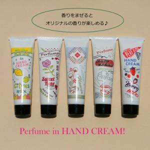 【ギフト】香りをまぜてオリジナルの香りを楽しめる!パフュームイン ハンドクリーム
