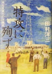 沖縄気象台の画像