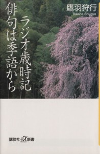 俳句 季語なしの画像