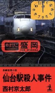 仙台駅 グルメの画像