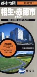 相生市の画像