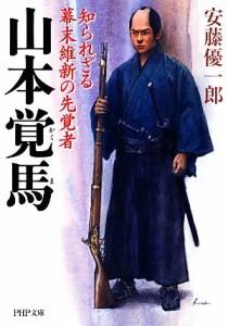 山本一郎の画像