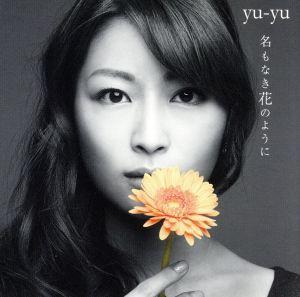 yu-yu 名もなき花のようにの画像