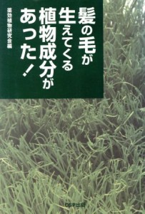 """""""【中古】 髪の毛が生えてくる植物成分があった!/薬効植物研究会(編者)"""""""