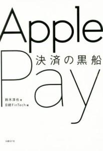 apple payとはの画像