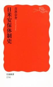日米安保体制史 岩波新書の画像