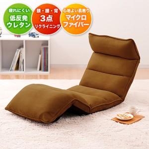 【送料無料】ハイバック座椅子 ふわふわ 低反発ウレタン 14段 リクライニング ロング座椅子 [150-SNC085]