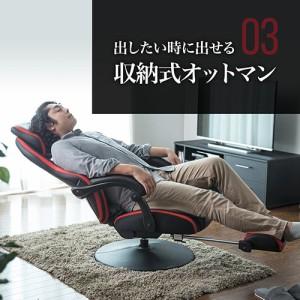 オットマン付き ゲーミング座椅子 160度 リクライニング 座椅子 360度回転 [150-SNCF006]【送料無料】