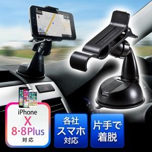 スマートフォン 車載ホルダー iPhone スマホ 片手で着脱 ゲル吸盤 カーホルダー [200-CAR008]