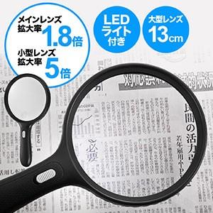 LEDライト付き 手持ちルーペ 1.8倍&5倍レンズ 虫眼鏡 拡大鏡 敬老の日 [400-LPE001]