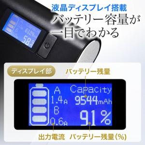 【送料無料】液晶画面付き モバイルバッテリー 大容量10,400mAh 2.4A出力 iPhone スマホ 充電  [700-BTL018BK]