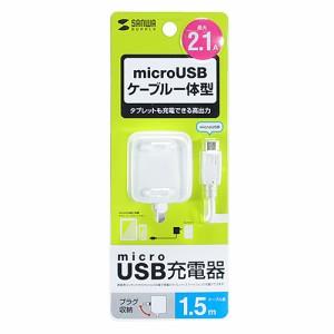 microUSBケーブル一体型 スマートフォン充電器 2.1A出力 ケーブル1.5m ホワイト SOV33 32 31 Android スマホ タブレット [ACA-IP45W]