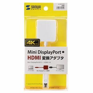 Mini DisplayPort - HDMI 変換アダプタ 4K(30Hz) 対応 [AD-MDPHD008]【送料無料】