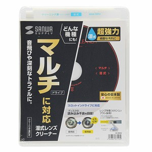 マルチレンズクリーナー 湿式 CDプレーヤー DVDプレーヤー ピックアップクリーナー [CD-MDW]