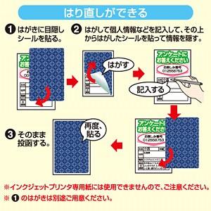 インクジェット 親展はがき 個人情報保護 二面付 目隠しシール はがきサイズ 20枚[JP-HKSEC11]