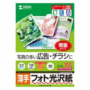 フォト光沢紙 カラーレーザー用・薄手・A4・100シート[LBP-KNA4N-100]