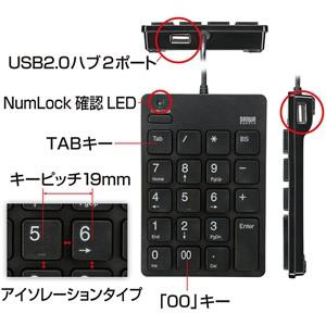 テンキー TABキー付 ブラック アイソレーションタイプ USBハブ付 薄型メンブレンキー USBテンキー[NT-18UH2BK]