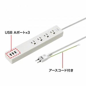 【送料無料】充電用USBポート付き 電源タップ 3P 4個口 2m[TAP-F37U-2]