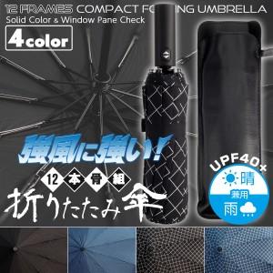 折りたたみ傘 折り畳み傘 ソリッド チェック 晴雨兼用 雨傘 日傘 UVカット UPF40+ 紫外線対策 4色 K046-049