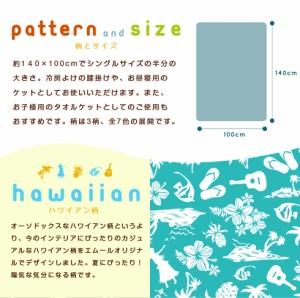 おぼろプリント 綿100% タオルケット ハーフサイズ 100×140 日本製 国産 北欧 ハワイアン ふんわり オボロプリント ひんやり  エムール