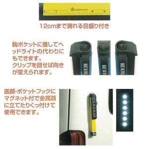 ベルモント ペン型6LEDライト 3色 (ライト ランタン)