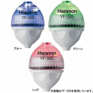 ハピソン かっ飛びボール スローシンキング YF-307 (飛ばしウキ)