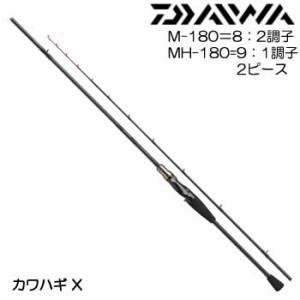 ダイワ カワハギ X MH-180
