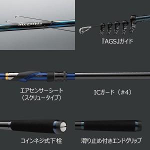 ダイワ 17 メガディス AGS 1.25-53・E (磯竿)