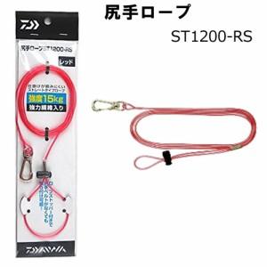ダイワ 尻手ロープ ST 1200-RS (尻手ロープ)