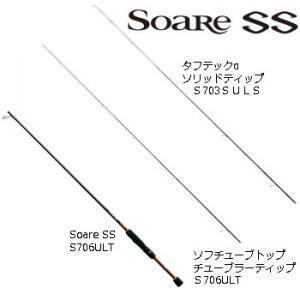 シマノ ソアレSS S706ULT
