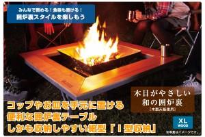 ロゴス ウッド囲炉裏テーブルEVO 81064124 (囲炉裏テーブル)