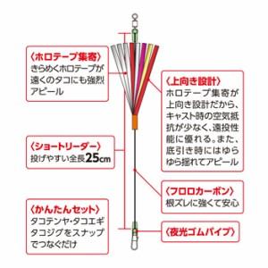 ハヤブサ 堤防タコ 集寄付き キャスティングリーダー ゴールド HR216