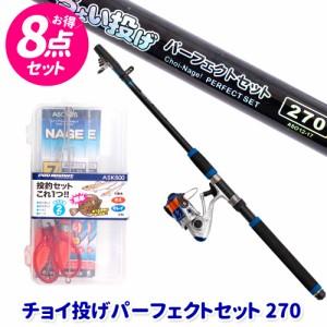 釣り竿 セット ちょい投げパーフェクトセット 270  投釣りセット